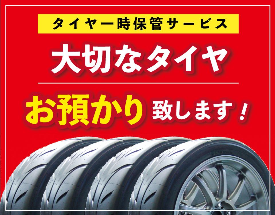 タイヤ一時保管サービス